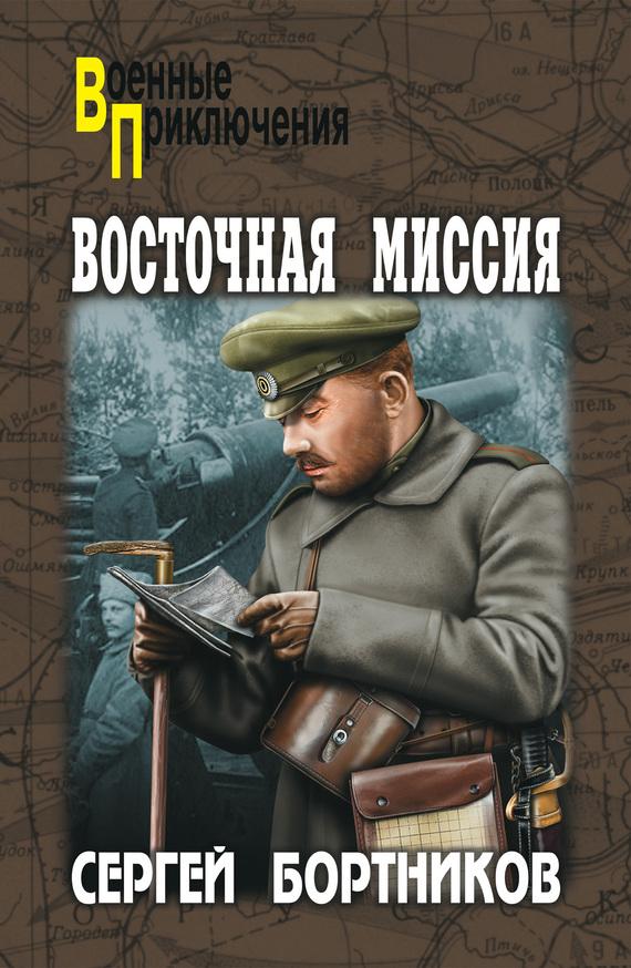 Восточная миссия (сборник)