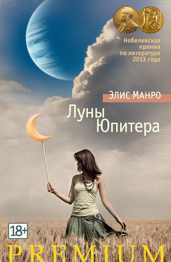 Луны Юпитера (сборник)