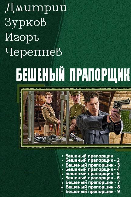 Кремлевское дело Бешеного - скачать или читать книгу