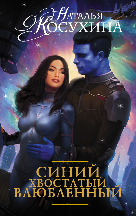 Синий, хвостатый, влюбленный