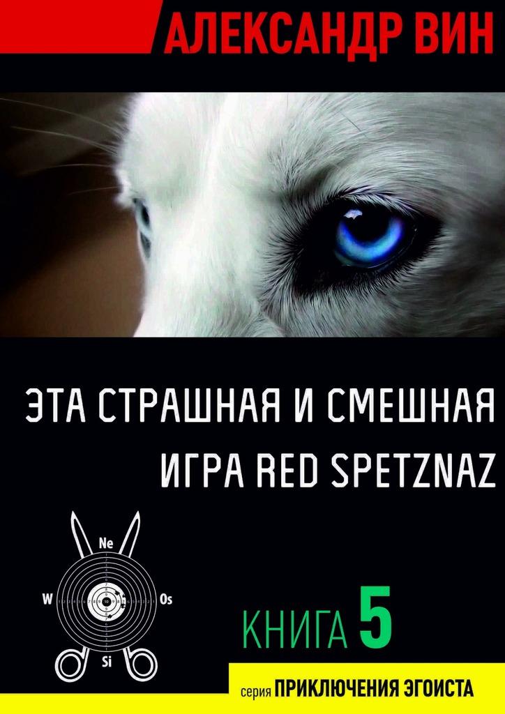 Эта страшная исмешная игра Red Spetznaz