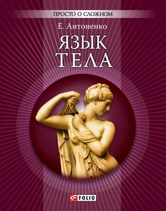 Читать книгу запрещённая еноха скрытая ватиканом