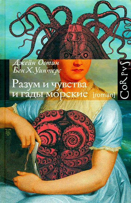 Книга сочинение по литературе разум и чувства