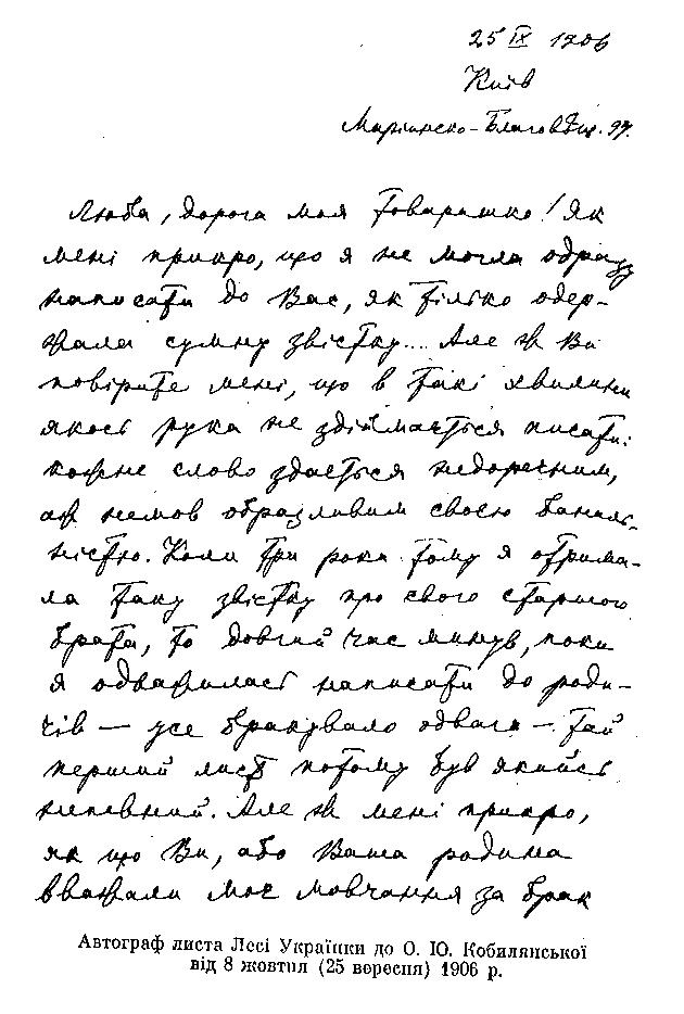 Леся Українка. Зібрання творів у 12 томах. Том 10