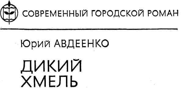 Дикий хмель