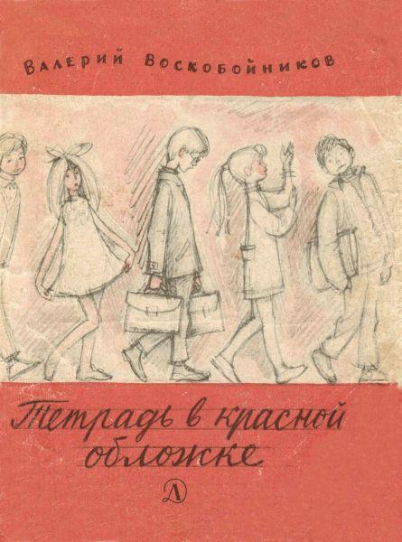 Тетрадь в красной обложке
