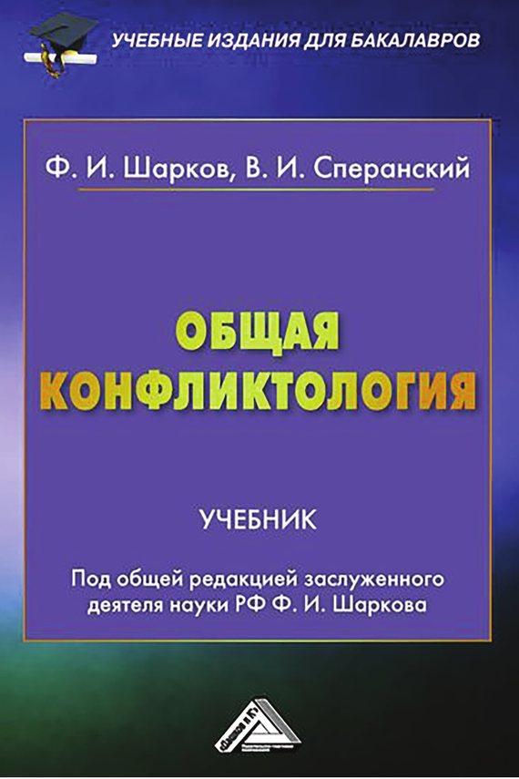 Обложка книги Конфликты: как ими управлять (конфликтология)