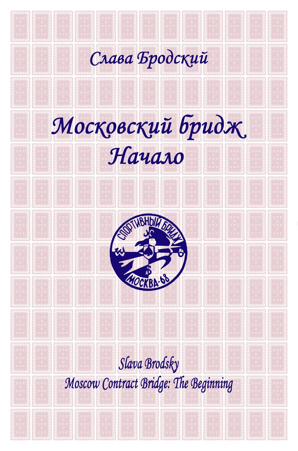 Московский бридж. Начало
