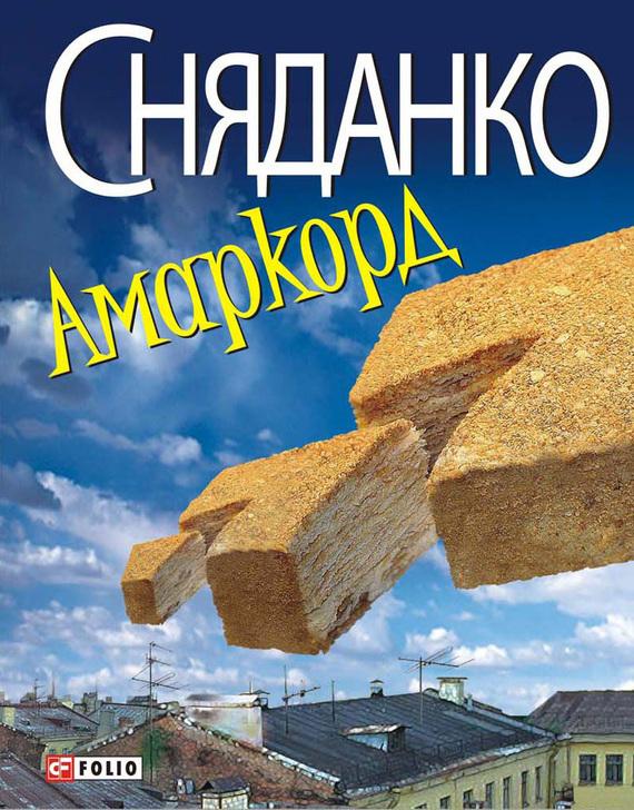 Книга  Амаркорд. Збірка 0a67ed4cbee0a