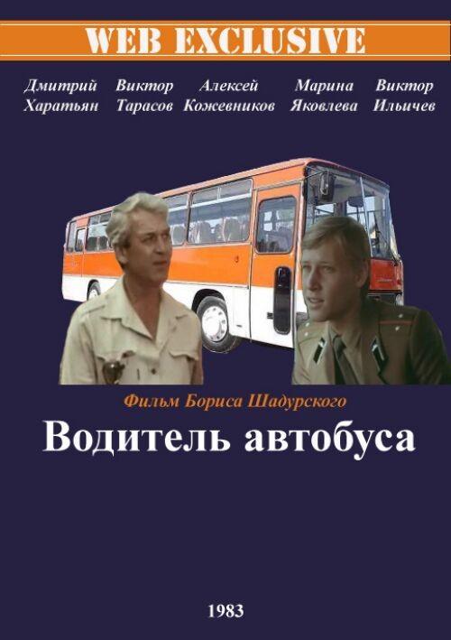 Незаконченные воспоминания о детстве шофера междугородного автобуса