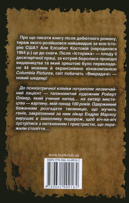 Книга  Викрадачі e8ab94e856bee