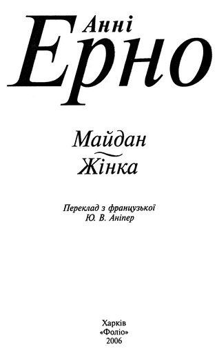 Майдан. Жінка