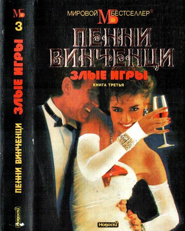 Злые игры. Книга 3