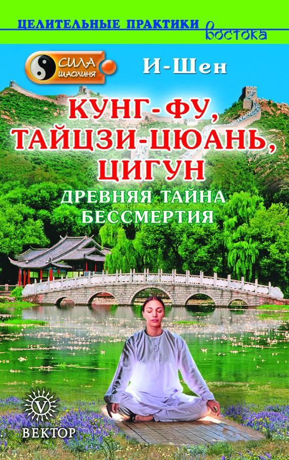 Кунг-Фу, Тайцзи-Цюань, Цигун. Древняя тайна бессмертия