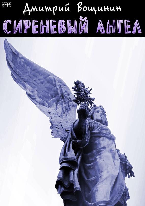Сиреневый ангел