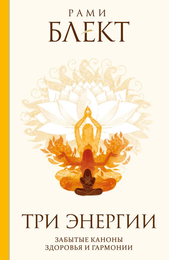Три энергии. Забытые каноны здоровья и гармонии
