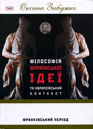 Філософія української ідеї та європейський контекст: франківський період