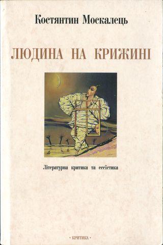 Людина на крижині. Літературна критика та есеїстика