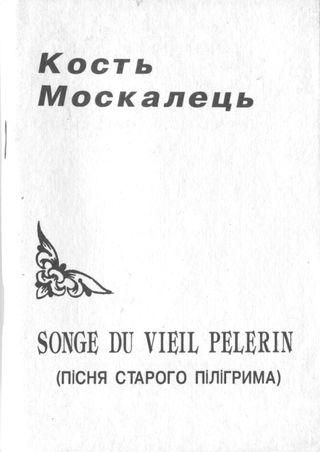 Пісня старого пілігрима