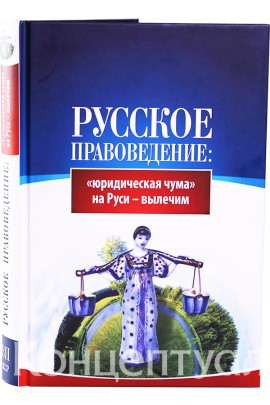 book Папство как причина разделения Церквей, или Рим в своих
