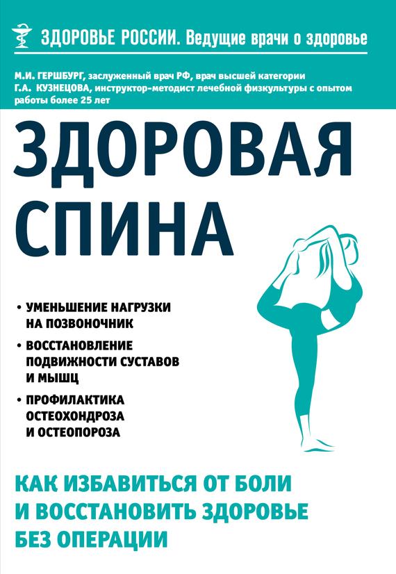 Книга: Здоровая спина. Как избавиться от боли и восстановить ...