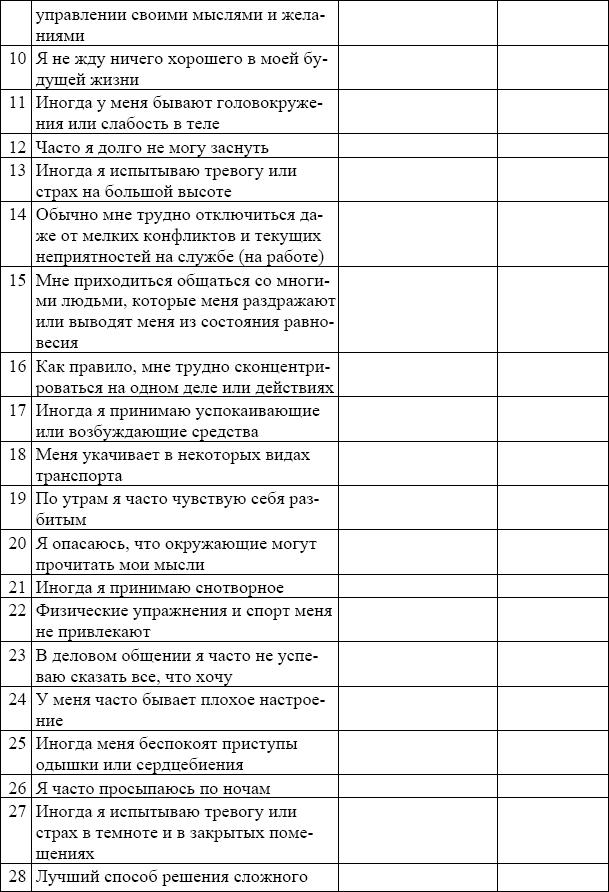 профессиограмма образец заполнения сторожа - фото 3
