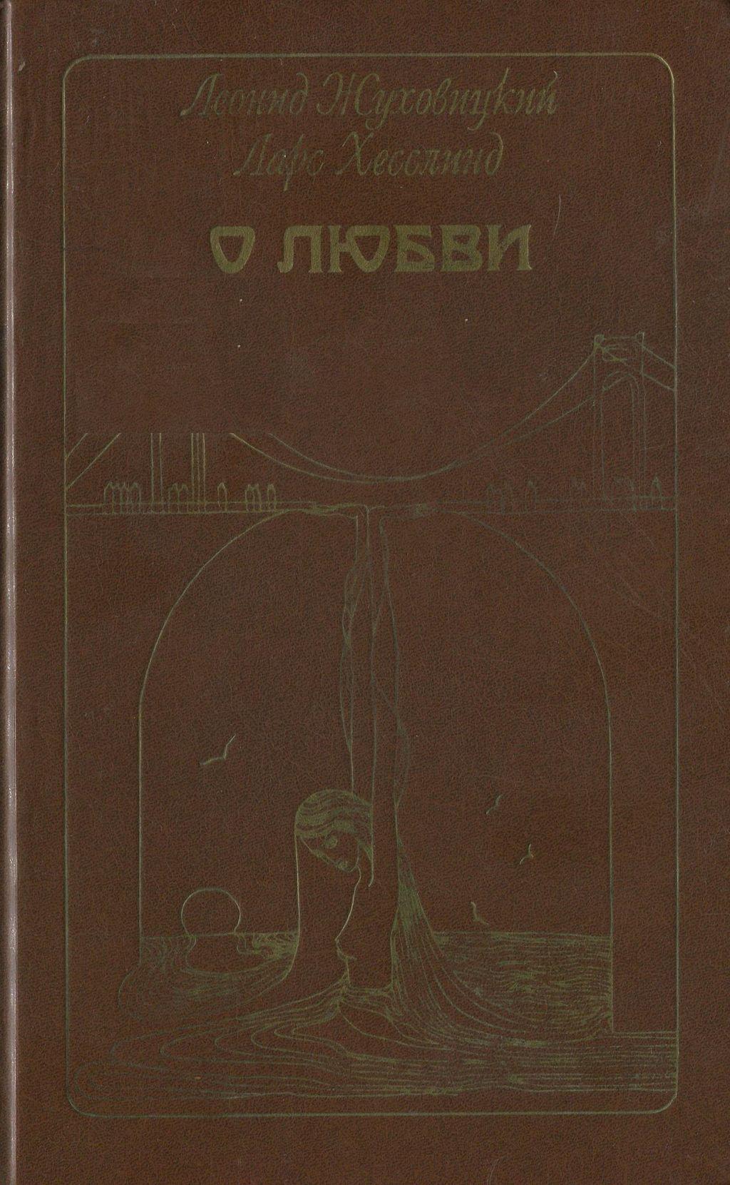 Книга: О любви