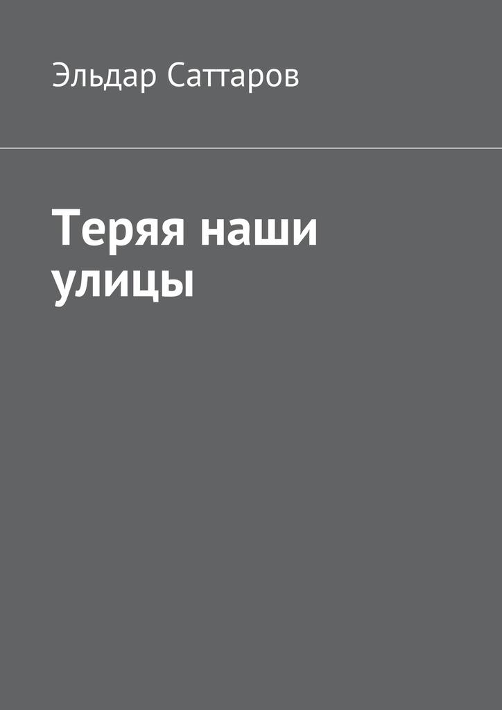 Книга  Теряя наши улицы e446f2c3c2239