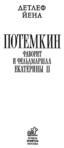 Потемкин. Фаворит и фельдмаршал Екатерины II