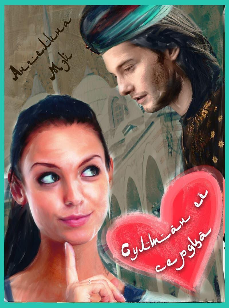 Султан её сердца