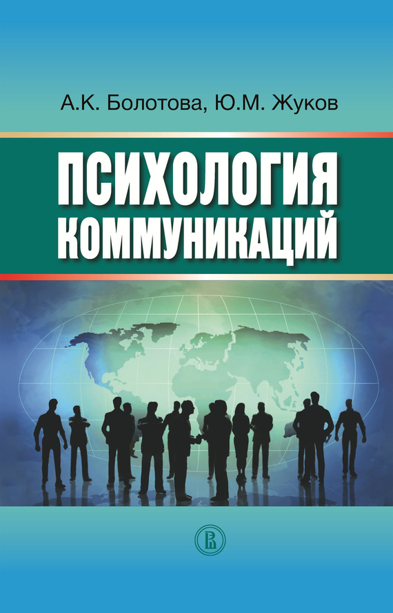 Учебник психология в бизнесе кфу 2