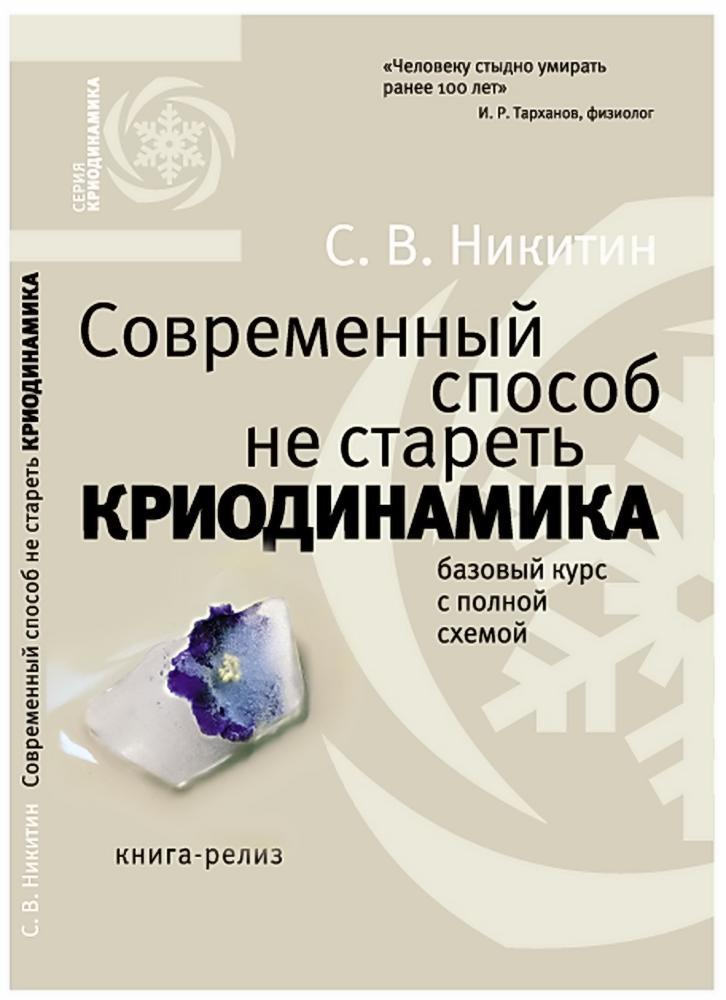 67a0f61cf35c Книга  Криодинамика. Современный способ не стареть