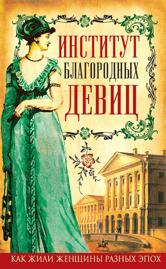 Книга институт благородных девиц скачать бесплатно