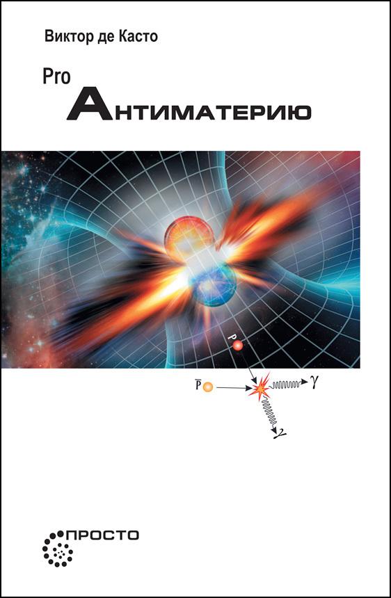 Читать Радиоактивность окружающей среды. Теория и практика