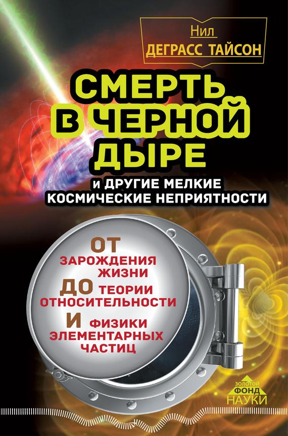 fb2 Избранные главы курса физики: электромагнетизм