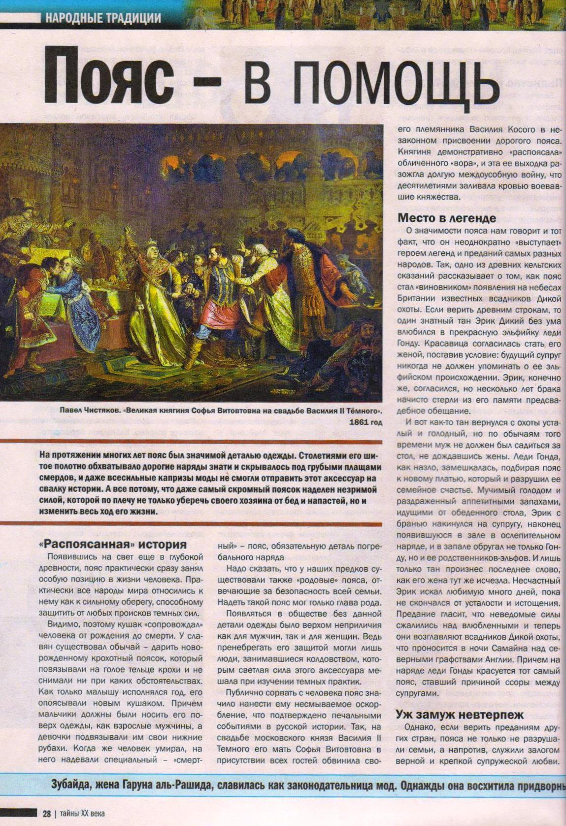Book Пять Опер И Симфония. Слово И Музыка В Русской Культуре. 2009