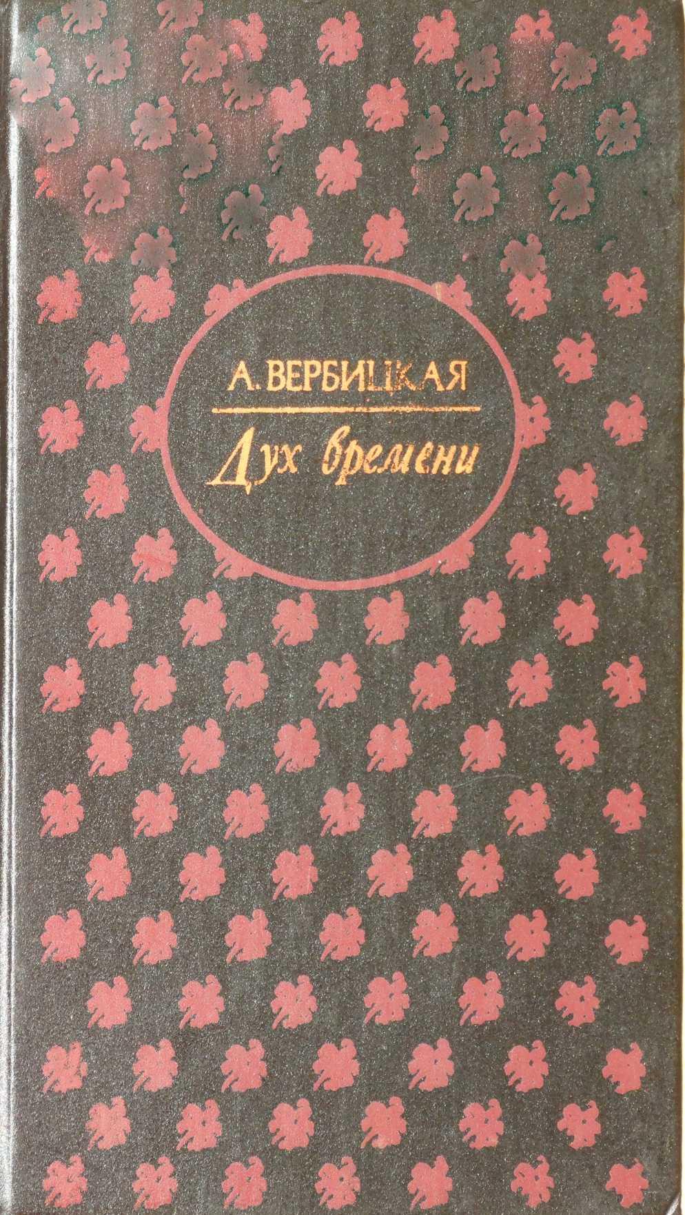7e6e7562c62b6 Книга: Дух времени