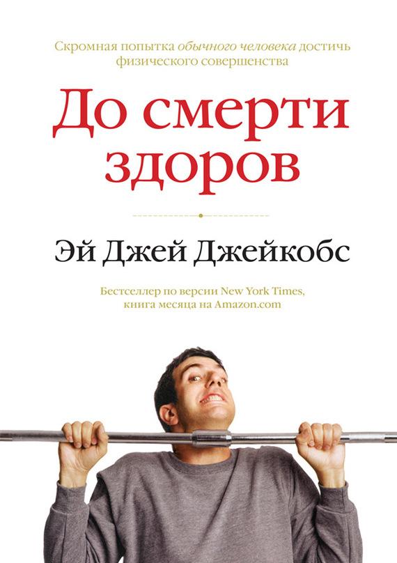 Скачать бесплатно книгу джима рона витамины для ума