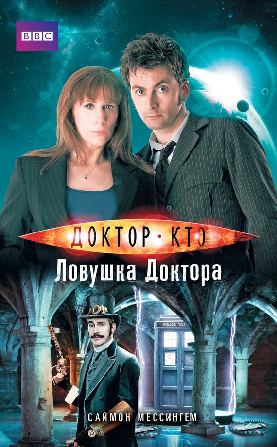 Доктор Кто. Ловушка Доктора