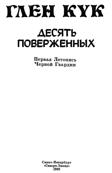 Десять поверженных. Первая Летопись Черной Гвардии. Пенталогия