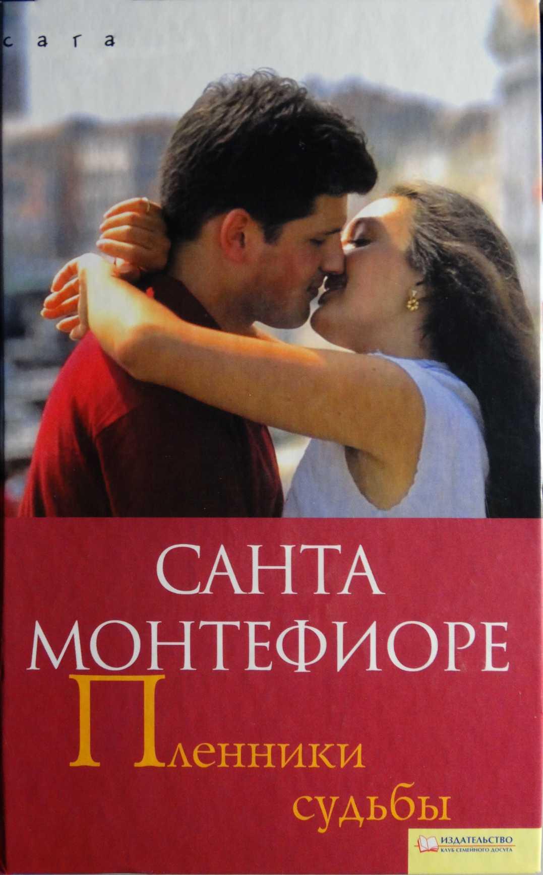 Подскажите роман о скандальной любви и безудержном сексе