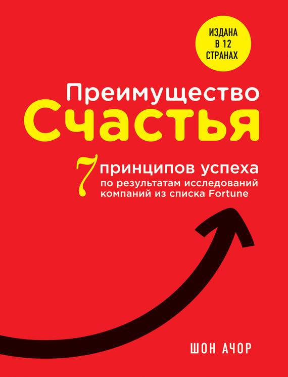 4202cb62551 Книга  Преимущество счастья. 7 принципов успеха по результатам исследований  компаний из списка Fortune