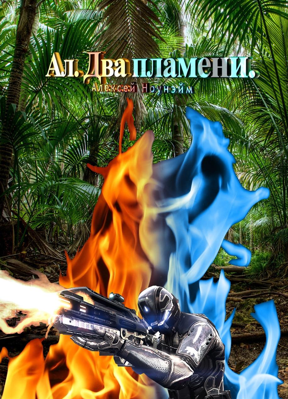 Ал. Два пламени