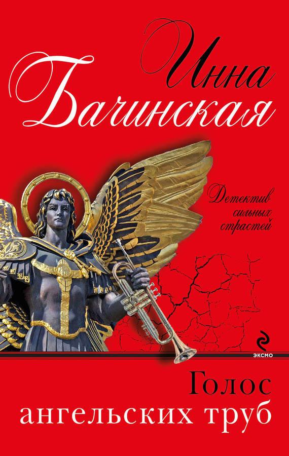 Книга: Голос ангельских труб
