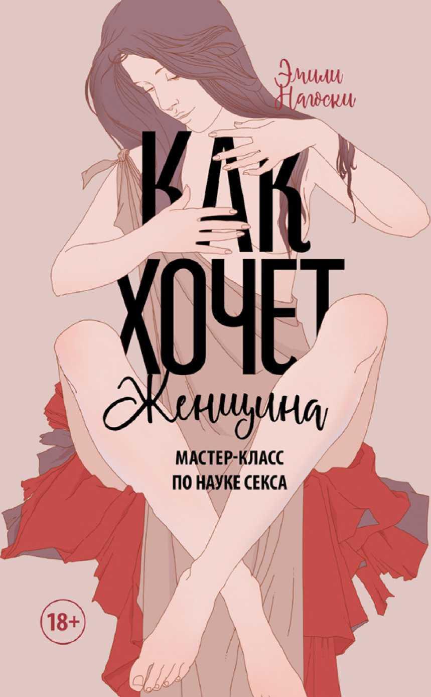 Книга: Как хочет женщина.Мастер-класс по науке секса