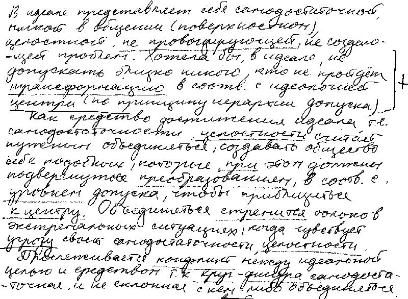Почерк, портрет, характер. Скрытая психодиагностика в практическом изложении