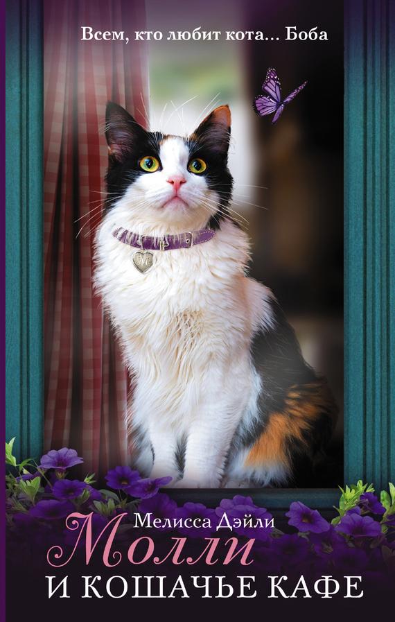 Молли и кошачье кафе