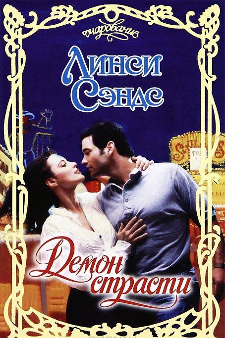 Демон страсти