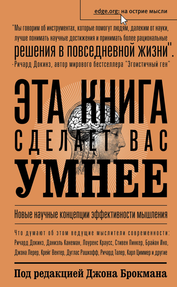 Книга экономический образ мышления скачать