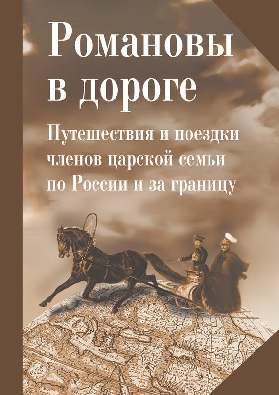 epub Письма русских государей и других особ царского семейства, изданные Археографической комиссией. Том 5